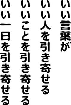 iikotobaga-iihito-iikoto-300.jpg