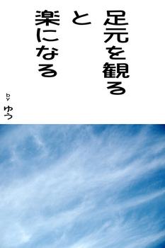 sonet-b-asimotowo-miru02.jpg