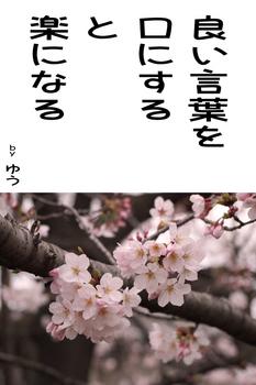 sonet-b-iikotoba02.jpg