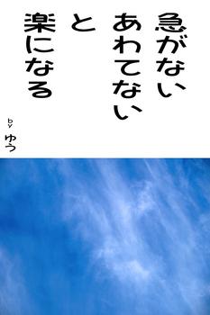 sonet-b-isoganai-awatenai02.jpg