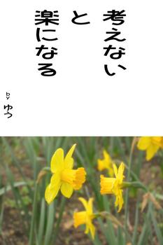 sonet-b-kangaenai02.jpg