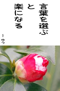 sonet-b-kotoba-erabu02.jpg