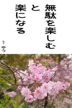 sonet-b-mudawo-tanosimu02.jpg