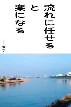 sonet-b-nagareni-makaseru02.jpg
