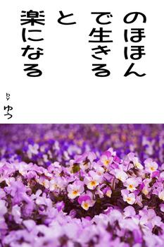 sonet-b-nohohonnde-ikiru02.jpg