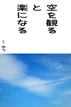 sonet-b-sorawomirui02.jpg