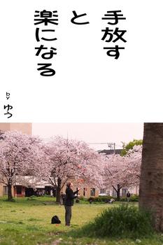 sonet-b-tebasasu01-640.jpg