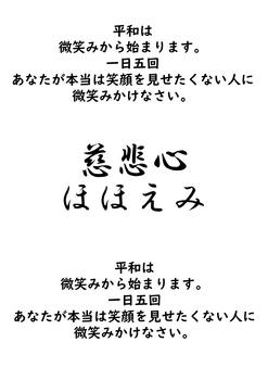平和はほほえみから-1.jpg
