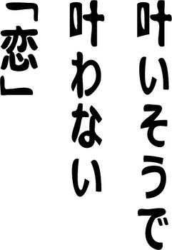 kanaisoude-kanawani-koi-300.jpg